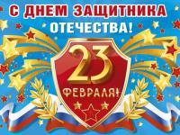 """""""День защитника Отечества!"""""""