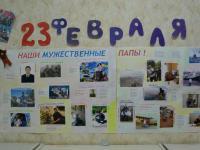 """Выставка групповых газет """"Наши отважные папы""""."""