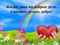 Миром правит доброта
