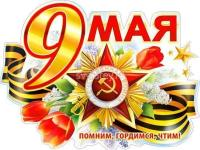 Поздравляем с 9 МАЯ