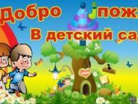 """Добро пожаловать в Детский сад № 4 """"Теремок""""!!!"""