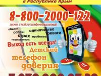 Внимание!Обновленный детский «телефон доверия»8 800 2000 122, +7978 0000 738