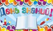 1 сентября- День Знаний